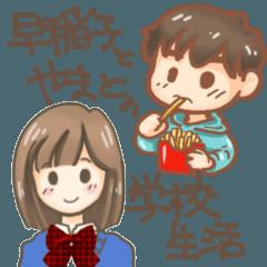 [LINEスタンプ] 早稲子&やまと の学校生活