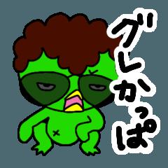 [LINEスタンプ] かっぱくん 9 ヤンキー 〜口が悪い編2〜