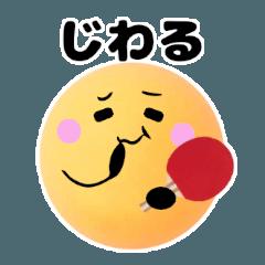 [LINEスタンプ] 卓球さん3