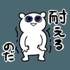 [LINEスタンプ] 目ヂカラ強めちゃん①