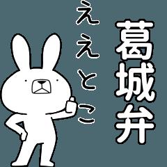 [LINEスタンプ] 方言うさぎBIG 葛城弁編