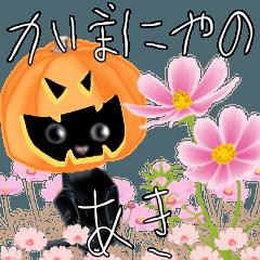 [LINEスタンプ] カボにゃの秋