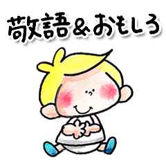 [LINEスタンプ] ムチムチboyの敬語&おもしろ編