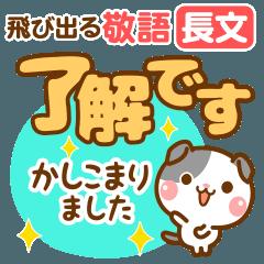 [LINEスタンプ] ❤️飛び出る 敬語♡長文トーク