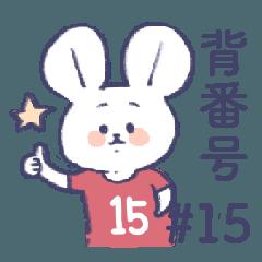 [LINEスタンプ] 背番号ねずみ #15 赤