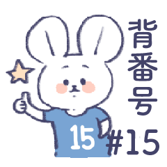 [LINEスタンプ] 背番号ねずみ #15 青・水色