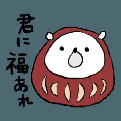 [LINEスタンプ] シロクマしろの冬のスタンプ