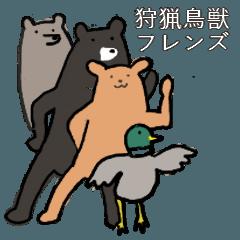 [LINEスタンプ] 狩猟鳥獣フレンズ①