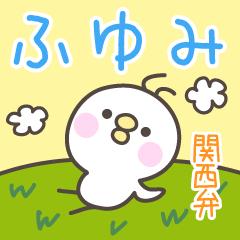 [LINEスタンプ] あおいぷん★ふゆみ★専用☆関西弁ひよこ