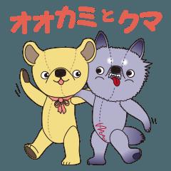 [LINEスタンプ] オオカミと弱虫ベア